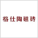 格仕陶磁砖招商加盟_格式陶瓷磁砖加盟条件和方式