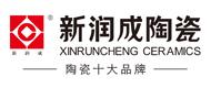 新润成陶瓷招商加盟-新润成陶瓷招商条件和方式