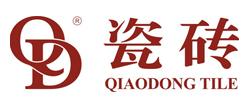 QD瓷砖招商加盟-QD瓷砖招商条件和方式