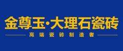 金尊玉陶瓷招商加盟条件和方式
