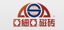 亚细亚磁砖招商加盟_亚细亚磁砖招商条件和方式