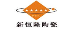 新恒隆陶瓷招商加盟-新恒隆陶瓷招商条件和方式