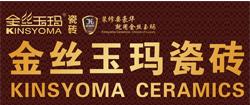 金丝玉玛瓷砖招商加盟-金丝玉玛瓷砖招商条件和方式