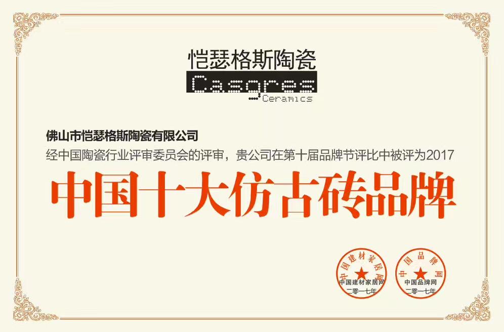 恺瑟格斯陶瓷全国招商加盟