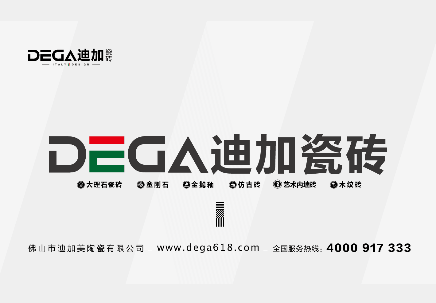 迪加瓷砖招商加盟联系方式