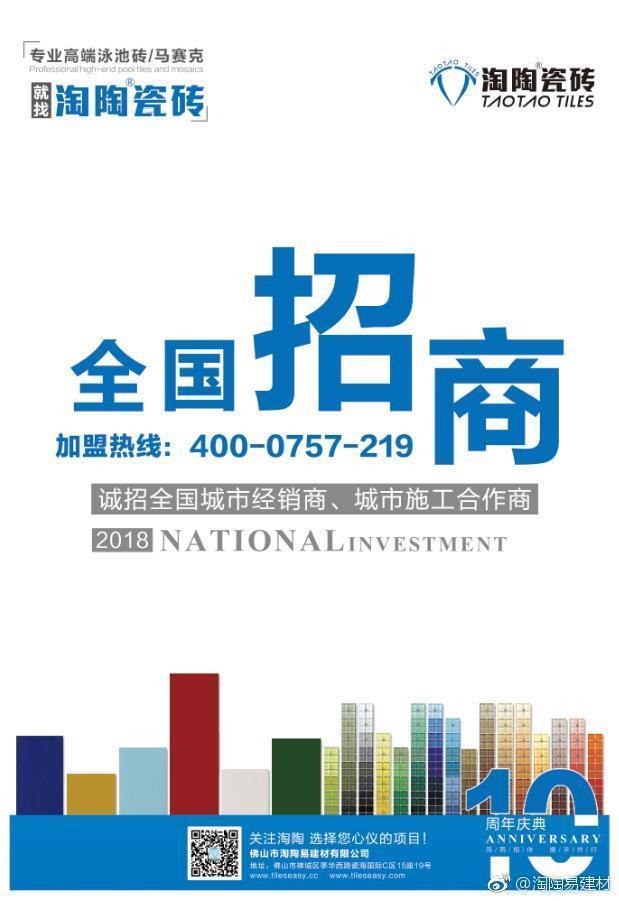 广东泳池瓷砖加盟 淘陶品牌泳池瓷砖加盟