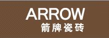 广东乐华家居有限责任公司