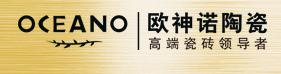 佛山欧神诺陶瓷股份有限公司
