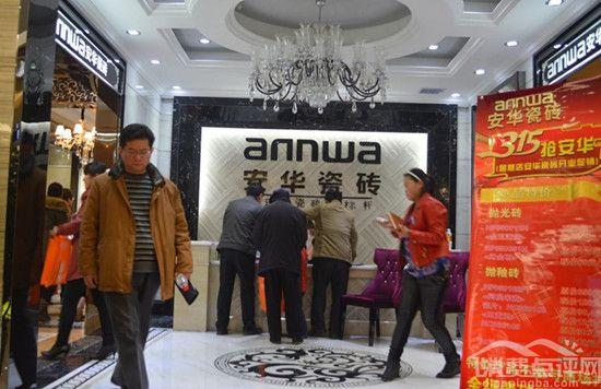 安华瓷砖的招商加盟条件的优势和流程