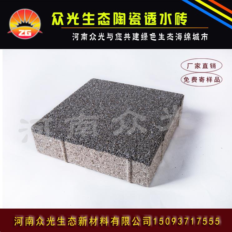 陶瓷透水砖 海绵城市广场铺装材料
