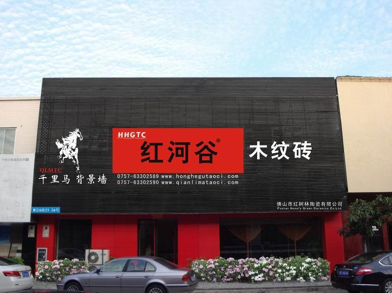 红河谷陶瓷木纹砖招商加盟-红河谷陶瓷木纹砖招商条件和方式