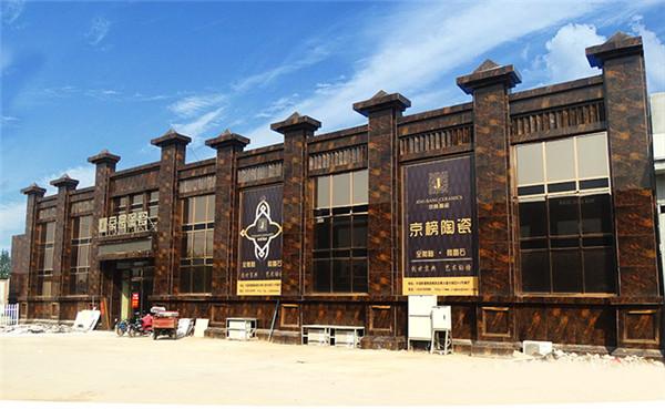 京榜陶瓷招商加盟_京榜陶瓷招商条件和方式