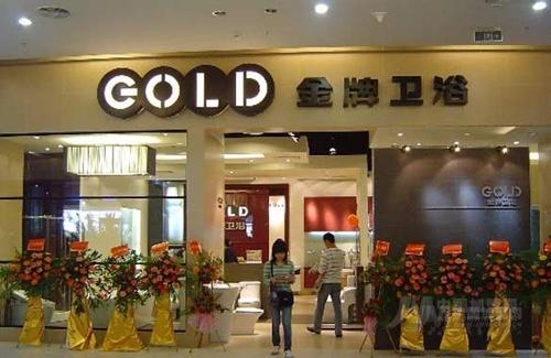 金牌卫浴招商加盟-金牌卫浴招商条件和方式