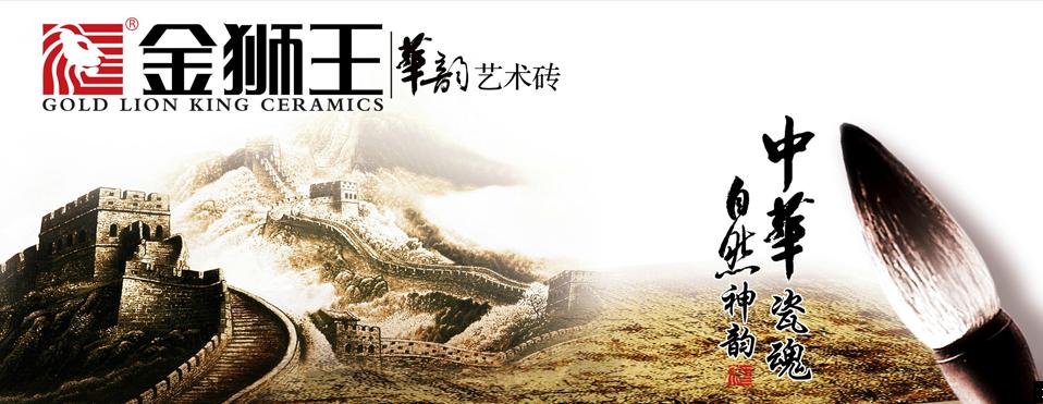 金狮王陶瓷招商加盟-金狮王陶瓷招商条件和方式