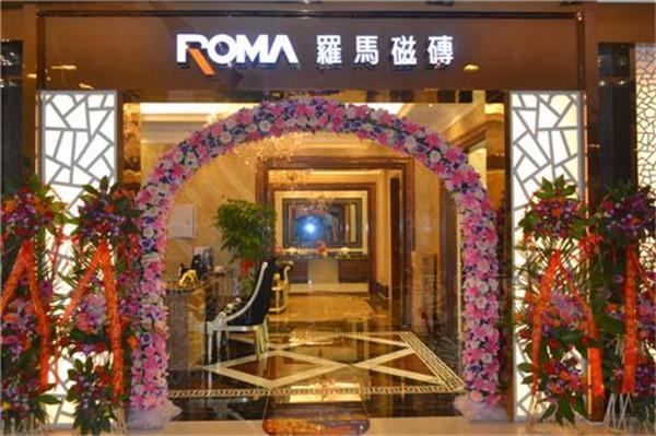 罗马磁砖招商加盟_罗马磁砖加盟条件和方式