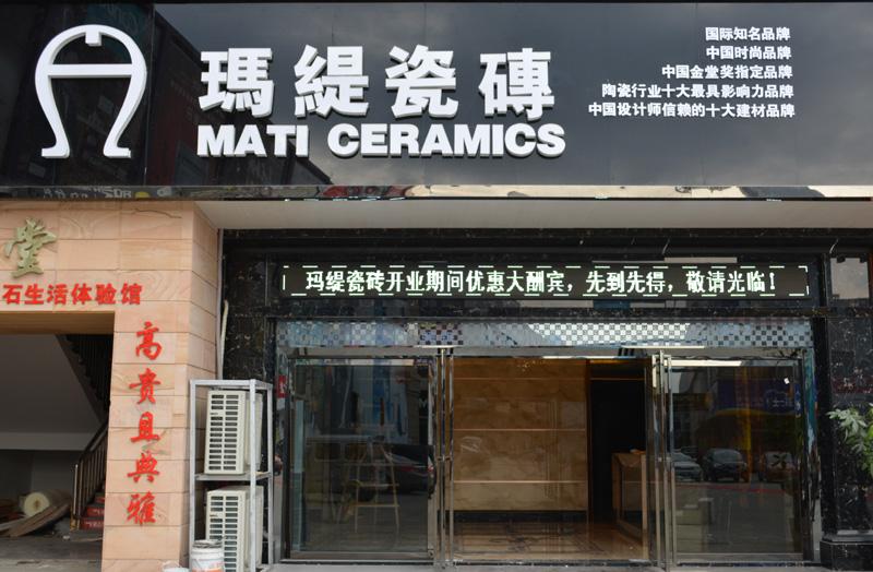 玛缇瓷砖招商加盟-玛缇瓷砖招商条件和方式