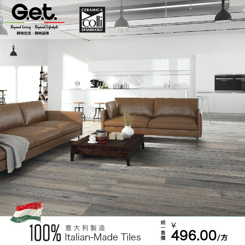 G.E.T.意大利进口阳台木纹砖防滑地砖仿实木木纹瓷砖地砖200x1200