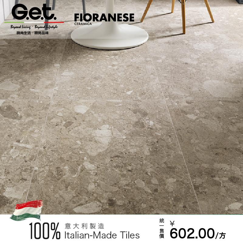 G.E.T.意大利进口简约客厅水磨石瓷砖墙砖大颗粒防滑工程墙地板砖