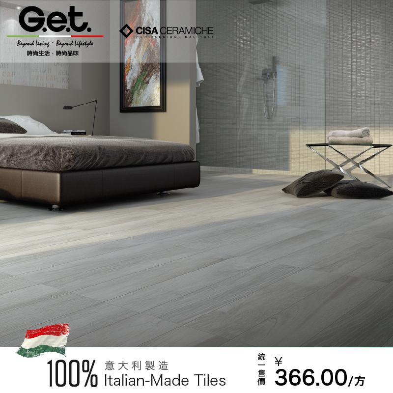 G.E.T.意大利进口瓷砖北欧客厅卧室木纹砖地砖仿实木地板砖木纹砖