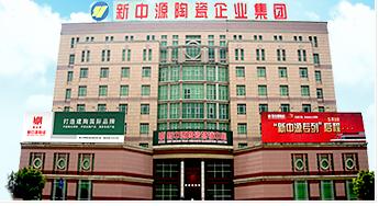 新中源陶瓷招商加盟-新中源陶瓷招商条件和方式