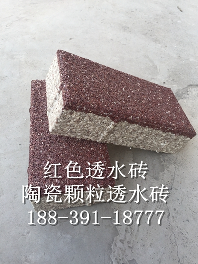 透水砖马路人行道陶瓷透水砖