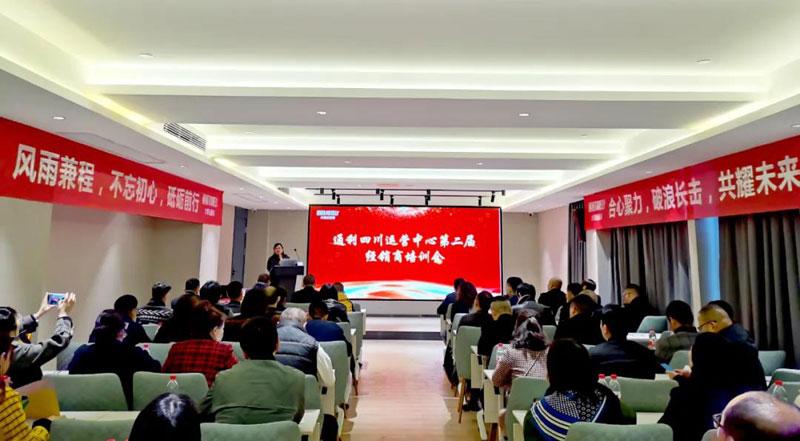 赋能终端|通利四川运营中心培训会暨活动启动会圆满举行!