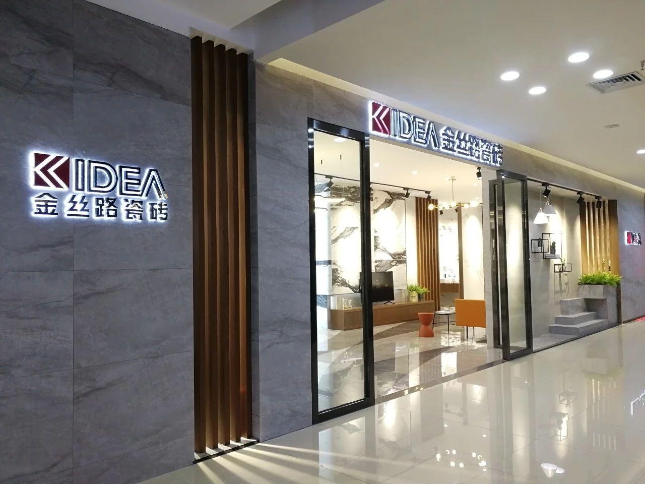 惠州店賞析   金絲路瓷磚帶你尋找理想中的家!