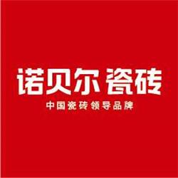 诺贝尔瓷砖—中国瓷砖领导品牌