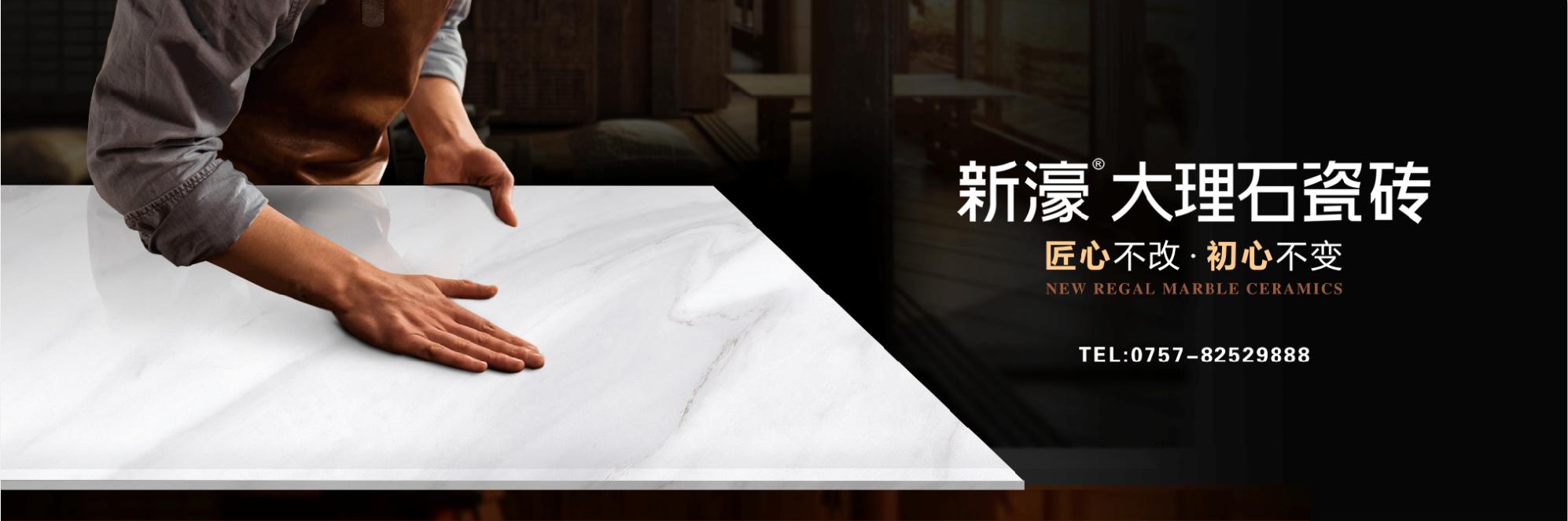 新濠大理石瓷砖