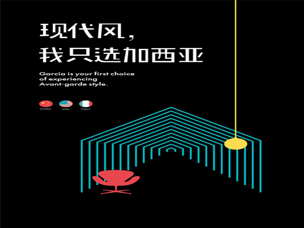 现代风瓷砖招商加盟合作美国莫和克旗下品牌加西亚瓷砖意大利设计