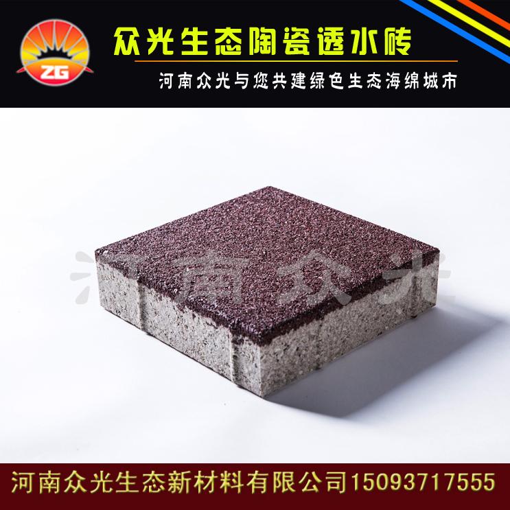 透水广场砖 陶瓷透水砖广场砖 专业透水20年