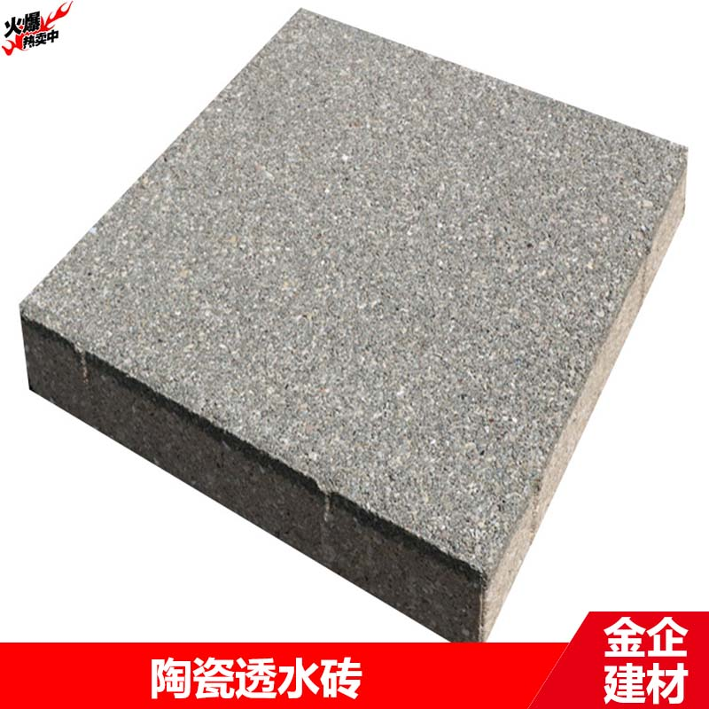 厂家供应 生态陶瓷透水砖 广东陶瓷透水砖 规格齐全