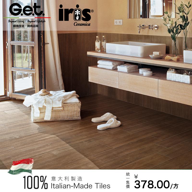 G.E.T. 意大利进口瓷砖简约现代木纹砖客厅防滑仿木纹地板砖瓷砖