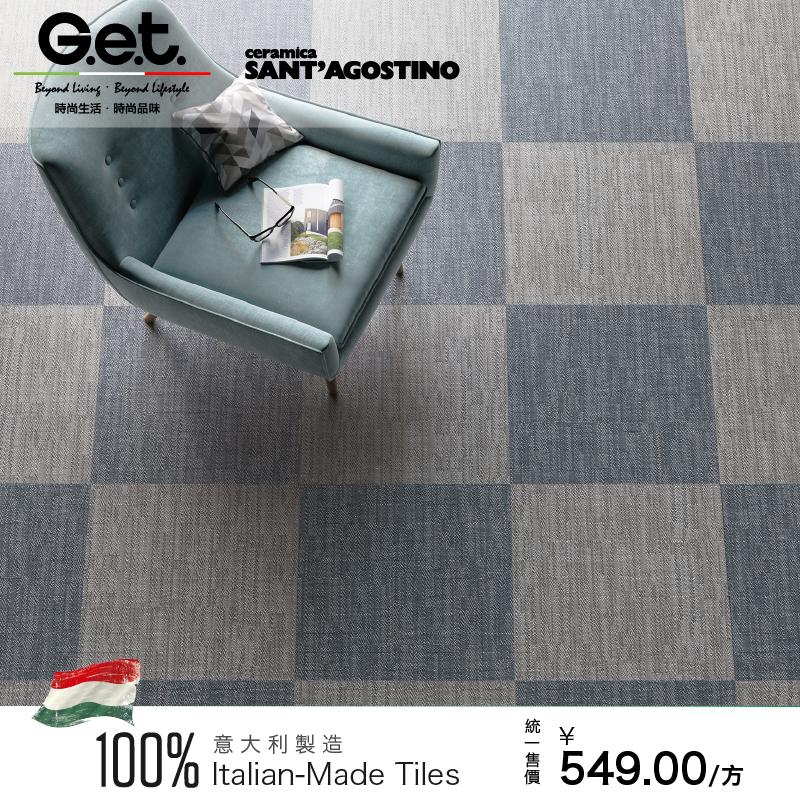G.E.T.意大利进口瓷砖现代客厅卧室地毯砖瓷砖亚麻仿布纹防滑地砖