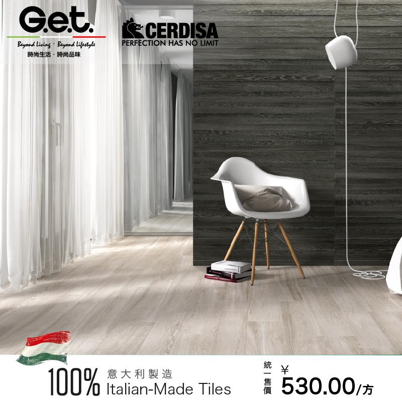 G.E.T.意大利进口北欧简约现代木纹砖客厅卧室阳台仿实木防滑地砖