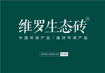 维罗生态砖全国招商加盟